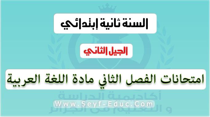 امتحانات الفصل الثاني مادة اللغة العربية السنة الثانية ابتدائي الجيل الثاني