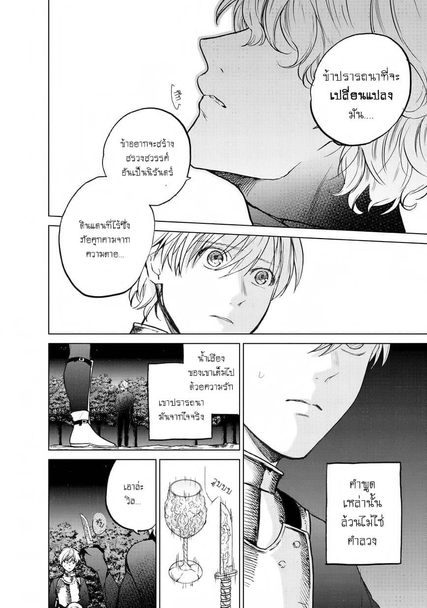 อ่านการ์ตูน Saihate no Paladin ตอนที่ 10 หน้าที่ 22