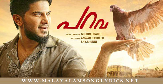 Ormakal Song Lyrics - Parava Malayalam Movie Song Lyrics - MALAYALAM