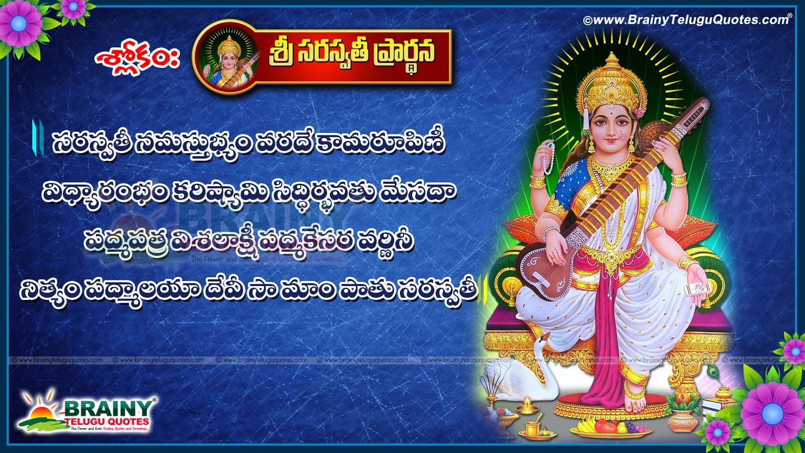 Vinayaka Chavithi Hd Wallpapers Saraswathi Namasthubyam Slokam Lyrics In Telugu With