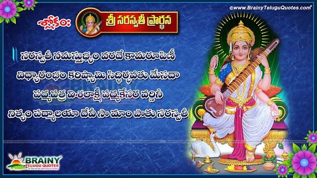 Saraswathi Devi Slokas in telugu,Saraswathi Namasthubyam lyrics in telugu,Saraswathi Namasthubyam sloka in YouTube,saraswathi namasthubyam,saraswathi namasthubyam lyrics in telugu,saraswathi namasthubyam in telugu,saraswathi namasthubyam song,saraswathi namasthubyam song lyrics and meaning,saraswathi devi png hd images,saraswathi devi hd wallpapers