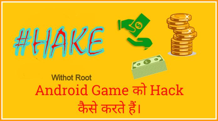 Kisi Bhi Android Games Ko Hack Kaise Kare in hindi