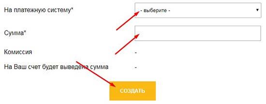Регистрация в Sinitinex Global 6