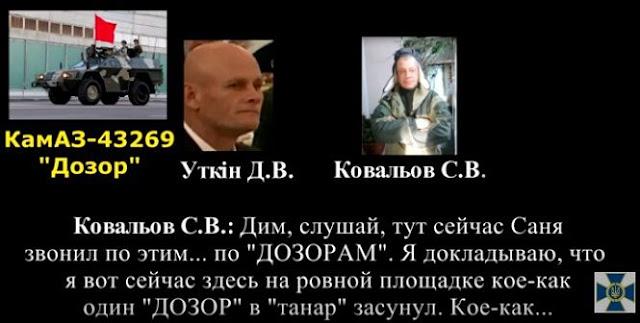 СБУ показала нові докази участі бойовиків ПВК Вагнера у війні на Донбасі