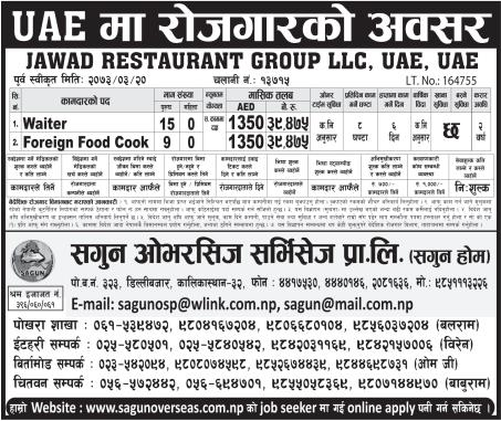 Jobs For Nepali In U.A.E. Salary -Rs.39,000/