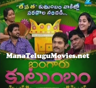 Bangaru Kutumbam – E8 – 25th Feb with Devatha Team