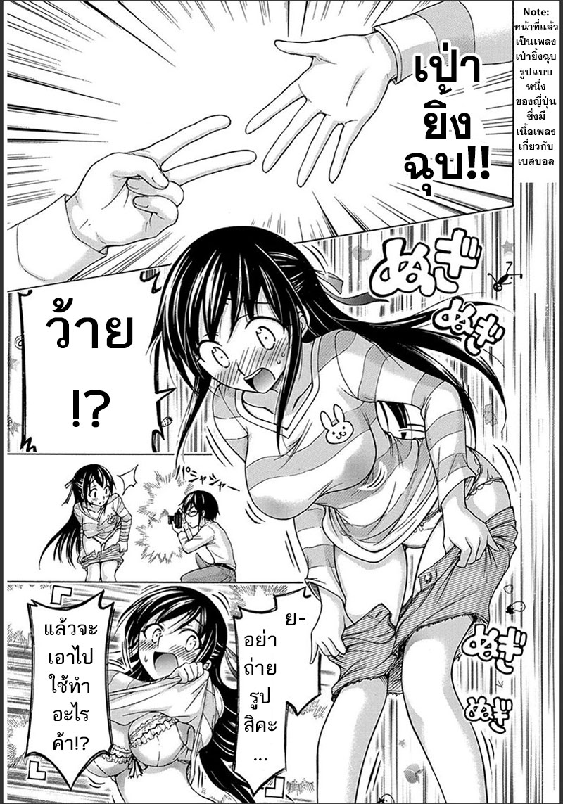 Gou-Dere Bishoujo Nagihara Sora♥ ตอนที่ 22 [END] TH แปลไทย