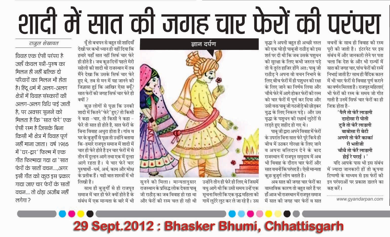 Four steps in Traditional Rajput Marriage | Culture of Rajasthan