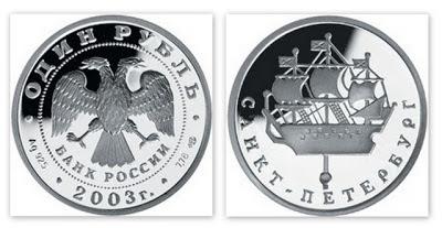 Памятная монета: Кораблик на шпиле Адмиралтейства.  Серия: 300-летие основания Санкт-Петербурга.