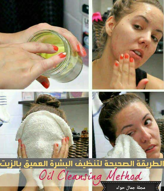 الطريقة الصحيحة لتنظيف البشرة العميق بالزيت oil cleansing method