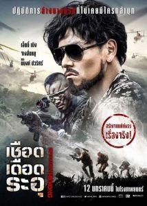 Operation Mekong (2017) เชือด เดือด ระอุ HD