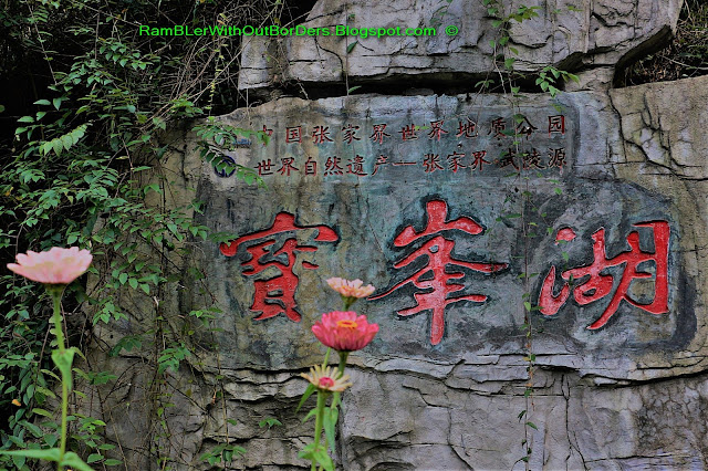 Plaque, Baofeng Lake, Zhangjiajie, Hunan, China