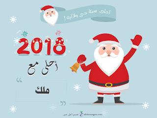 2018 احلى مع ملك