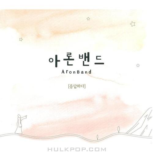 Aron Band – 응답하다
