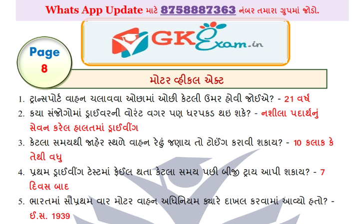 motor vehicle act gujarat pdf