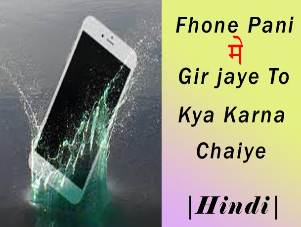 phone pani mai bheeg gya