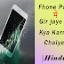 Phone Pani Mai Gir Jaye To Kya Kare | 10 Way to Fix Water Damaged Phone