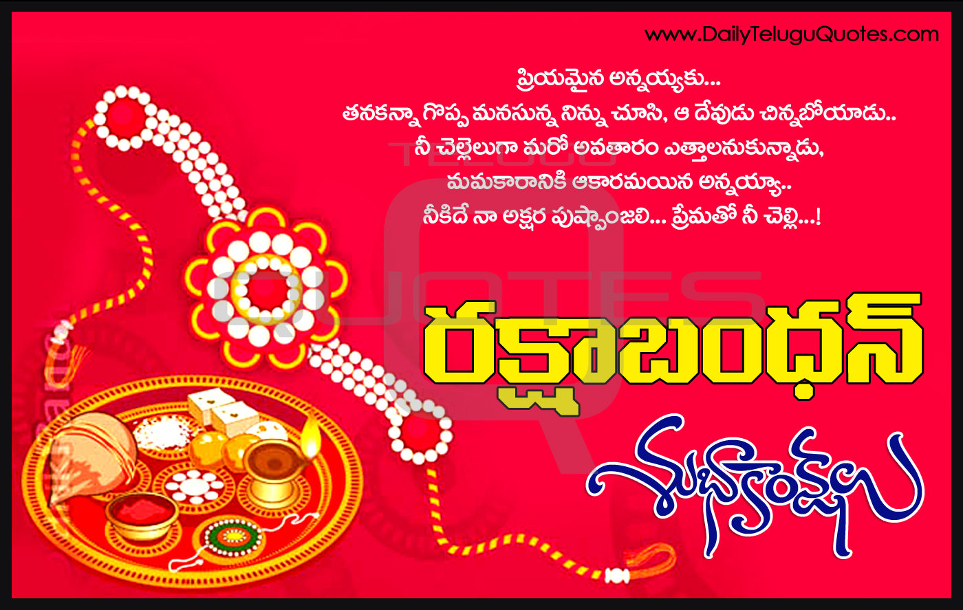 Telugu raksha bandhan greetings hd wallpapers best loveble quotes happy rakshabandan greetings life inspiration telugu quotes rakhi kristyandbryce Image collections