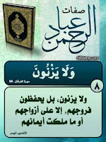 Karakteristik Kedelapan Ibadur Rahman dalam Al Qur'an