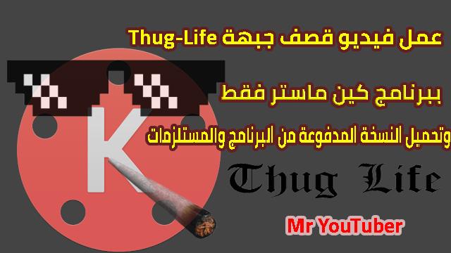 عمل فيديو Thug-Life ببرنامج KineMaster وتحميل المستلزمات
