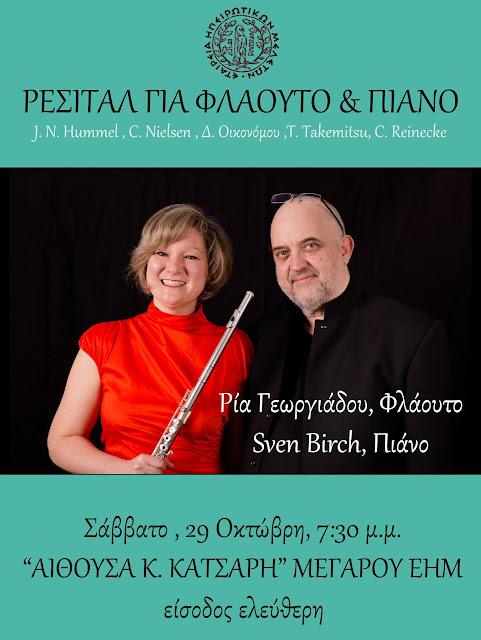Ιωάννινα:Ρεσιτάλ για φλάουτο και πιάνο το Σάββατο 29 Οκτωβρίου