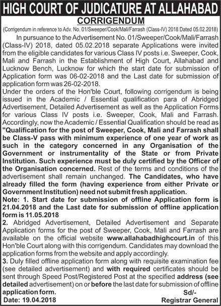 Allahabad High Court Group D Recruitment 2018 Sweeper, Farrash,Cook