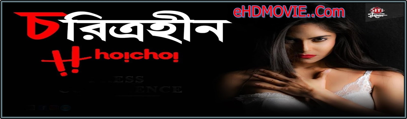 Charitraheen 2018 Bengali Web Series All Episode Original 480p - 720p ORG WEB-DL 300MB - 650MB