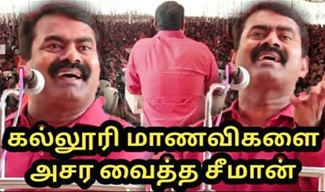 Seeman Latest Speech in Girl's college | Seeman Speech