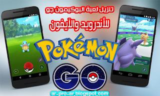 تحميل لعبة بوكيمون جو Pokémon GO للأندرويد,تحميل لعبة بوكيمون جو Pokémon GO للأيفون . العبة الغنية عن التعريف التي حققت اكبر نسبة تنزيل في ضرف وجيز انها لعبة بوكيمون جو Pokémon GO .