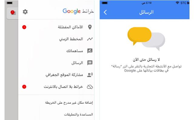 جوجل تضيف ميزة المراسلة إلى خرائط Google