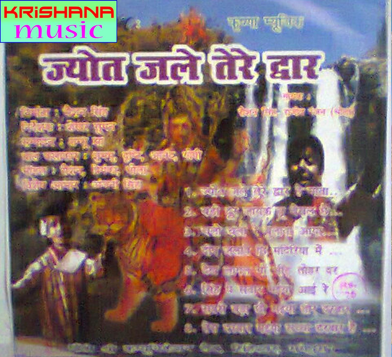 jyot jale tere dwar _ www.krishanamusic.com