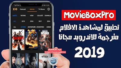 تحميل تطبيق MovieBoxPRO لمشاهدة وتحميل الافلام للاندرويد مع الترجمة مجانا
