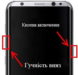 Включаємо Samsung S8 двома кнопками