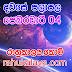 රාහු කාලය | ලග්න පලාපල 2020 | Rahu Kalaya 2020 |2020-02-04