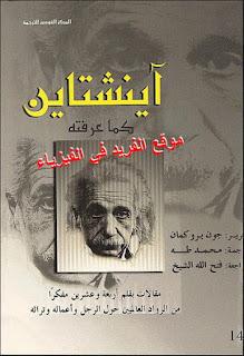 كتاب آينشتاين كما عرفته pdf جون روكمان، كتب فيزياء عربية ومترجمة بروابط تحميل مباشرة مجانا