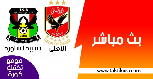 مشاهدة مباراة الاهلي وشبيبة الساورة بث مباشر بتاريخ 16-03-2019 دوري أبطال أفريقيا