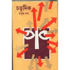 চতুর্দিক - প্রফুল্ল রায় Chaturdik - Prafulla Roy