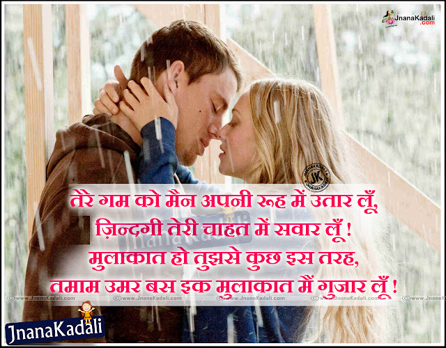 True love shayari in hindi language with love couple hd wallpapers