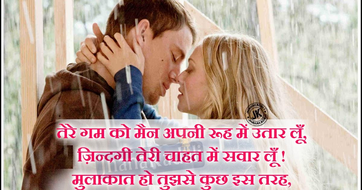 true love shayari in hindi language with love couple