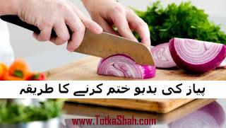 Pyaaz Ki Badboo Khatm Karne Ka Tariqa in Urdu - پیاز کی بدبو ختم کرنے کا طریقہ