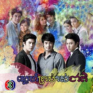 Sneha Krob Ruos Cheat [44 End] Thai Khmer Movie