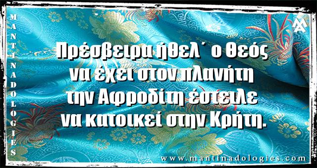 Μαντινάδες - Πρέσβειρα ήθελ΄ ο Θεός να έχει στον πλανήτη  την Αφροδίτη έστειλε να κατοικεί στην Κρήτη.
