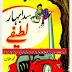 Urdu Lateefay Download Pdf