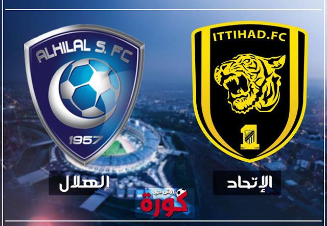 مشاهدة مباراة الهلال والاتحاد بث مباشر 25-10-2018 الدوري السعودي