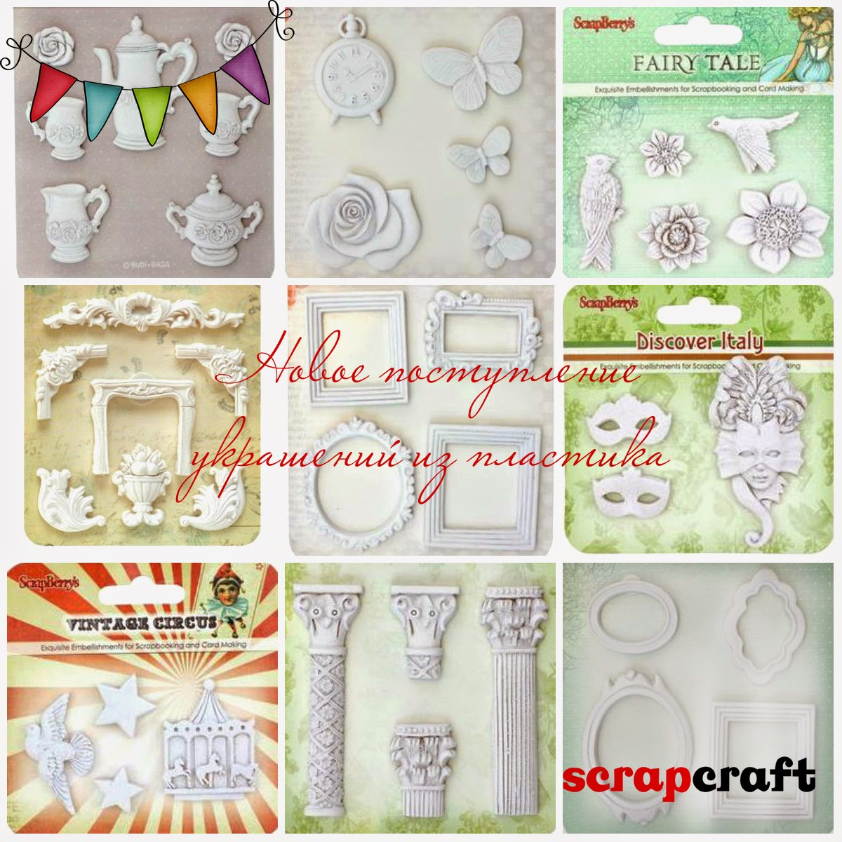http://scrapcraft.ru/category/ukrashenija-iz-plastika/all/