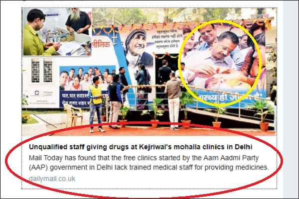 kejriwal-mohalla-clinic-bad-image-in-foreign-after-scam-expose