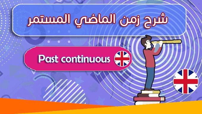 شرح مبسط لدرس الماضي المستمر Past continuous  - الأزمنة في اللغة الإنجليزية