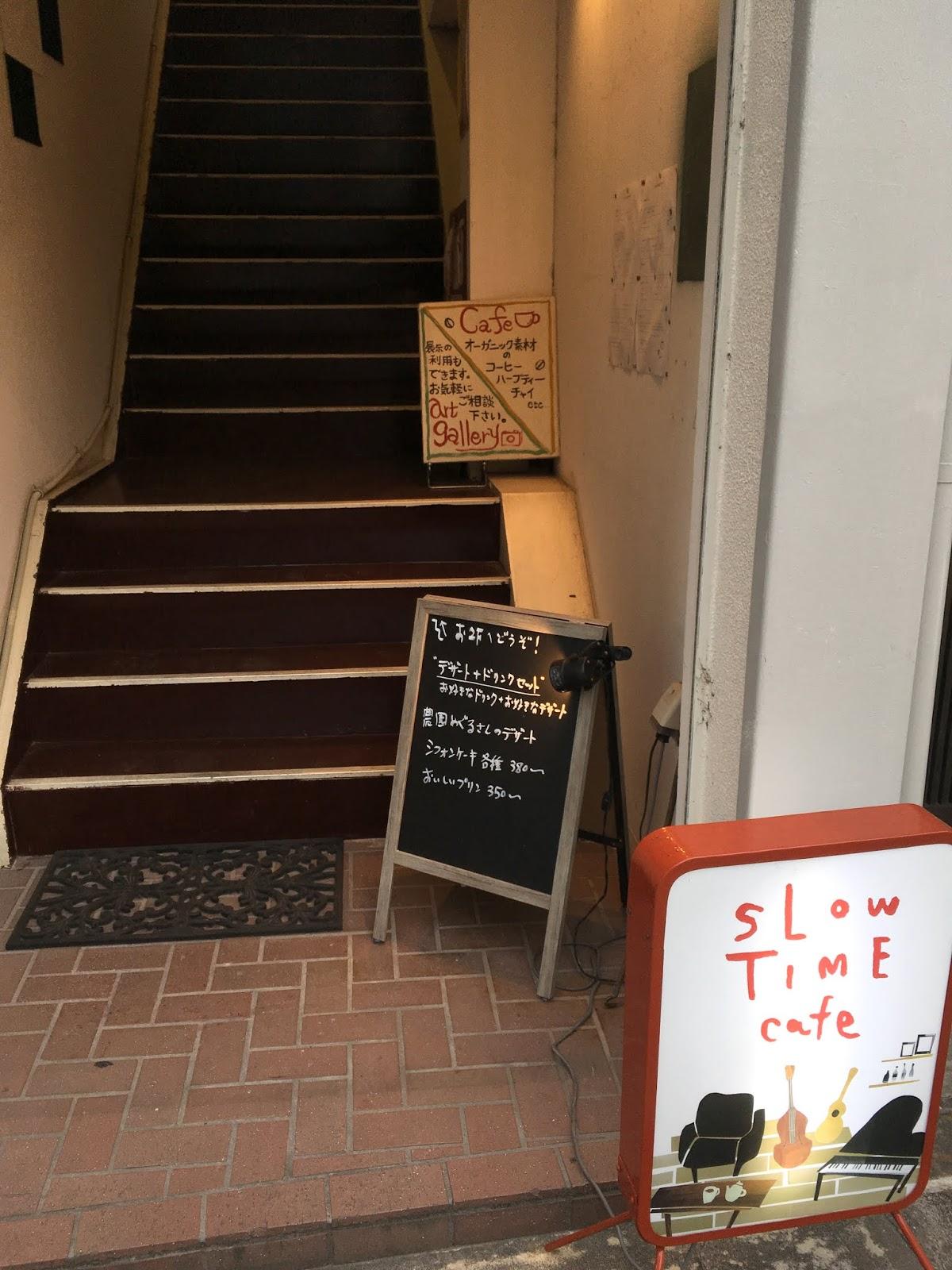 群馬県高崎市にあるギャラリーやライブスペースも催される隠れ家カフェ『SLOW TIME cafe』の外観