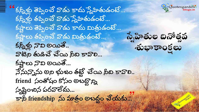 Friendship day quotes  wishes in telugu