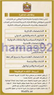 وظائف جريدة الخليج الامارات الاحد 15-01-2017